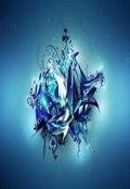 """Обложка книги """"Синий цветок."""""""