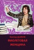 """Обложка книги """"Фиолетовая женщина"""""""