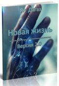 """Обложка книги """"Новая жизнь. Версия 2.0"""""""