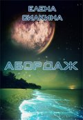 """Обложка книги """"Абордаж. Истории с Алитавы - 1"""""""