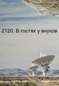 """Обложка книги """"                                  2120: В гостях у внуков"""""""