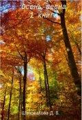 "Обложка книги ""Осень-весна. 1 книга"""