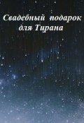 """Обложка книги """"Свадебный подарок для Тирана """""""