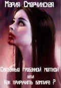 """Обложка книги """"Связанные гребанной меткой или как приручить вампира"""""""