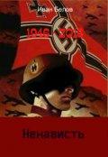 """Обложка книги """"Ненависть"""""""