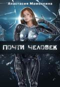 """Обложка книги """"Почти человек"""""""