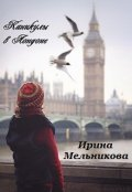 """Обложка книги """"Каникулы в Лондоне"""""""