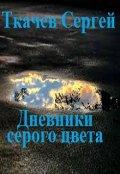 """Обложка книги """"Дневники серого цвета"""""""