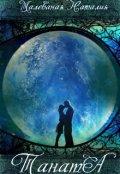 """Обложка книги """"Таната I. И звёзды нам сияли..."""""""