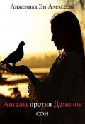 """Обложка книги """"Ангелы против Демонов. Сон"""""""