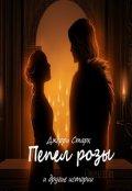 """Обложка книги """"Пепел розы и другие истории"""""""