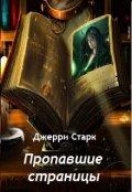 """Обложка книги """"Пропавшие страницы"""""""