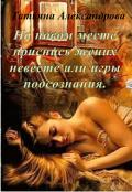 """Обложка книги """"На новом месте приснись жених невесте или игры подсознания"""""""