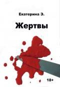 """Обложка книги """"Жертвы"""""""