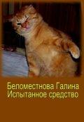 """Обложка книги """"рассказ Испытанное средство"""""""