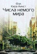 """Обложка книги """"Числа немого мира"""""""