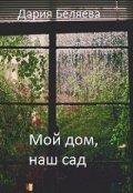 """Обложка книги """"Мой дом, наш сад"""""""