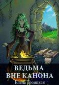 """Обложка книги """"Ведьма вне канона"""""""