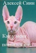"""Обложка книги """"Как у меня появился кот."""""""