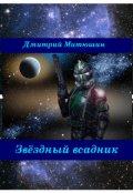 """Обложка книги """"Звёздный всадник"""""""