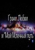 """Обложка книги """"Грани Любви и """"Мой Млечный путь"""""""""""
