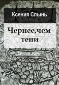 "Обложка книги ""Чернее, чем тени"""