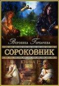 """Обложка книги """"Сороковник. Книга 1"""""""