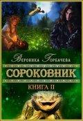 """Обложка книги """"Сороковник. Книга 2"""""""