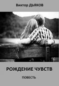 """Обложка книги """"Рождение чувств"""""""