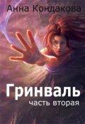 """Обложка книги """"Гринваль. Часть вторая"""""""