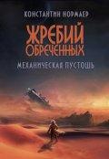 """Обложка книги """"Механическая пустошь """""""
