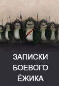 """Обложка книги """"Записки Боевого Ежика"""""""