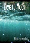 """Обложка книги """"Печать Моря"""""""