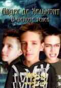 """Обложка книги """"Андре де Хельмонт. В шепоте теней (книга 4)"""""""