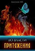 "Обложка книги ""Во власти притяжения"""