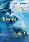 """Обложка книги """"Волны и Небо!"""""""