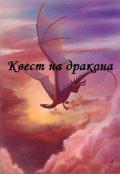 """Обложка книги """"Квест на дракона"""""""
