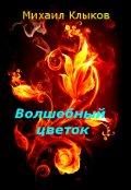 """Обложка книги """"Волшебный цветок"""""""