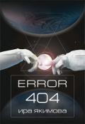 """Обложка книги """"Error 404"""""""