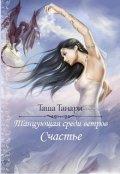 """Обложка книги """"Танцующая среди ветров. Счастье. Часть 4"""""""