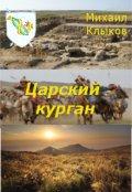 """Обложка книги """"Царский курган"""""""