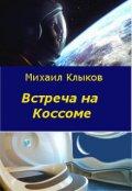"Обложка книги ""Встреча на Коссоме"""
