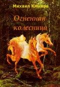 """Обложка книги """"Огненная колесница"""""""