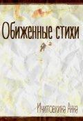 """Обложка книги """"Обиженные стихи"""""""