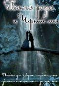 """Обложка книги """"Белые розы и черный маг"""""""