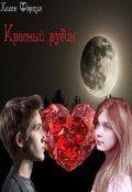 """Обложка книги """"Красный рубин"""""""