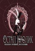 """Обложка книги """"Остап Кролик - Невероятные Истории"""""""