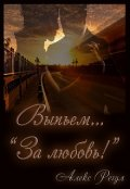 """Обложка книги """"Выпьем... """"За любовь!"""""""""""