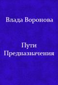 """Обложка книги """"Пути Предназначения"""""""