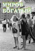 """Обложка книги """"Миров и Богатый"""""""